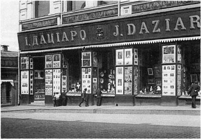 Витрина магазина Дациаро на Кузнецком мосту. Начало ХХ века