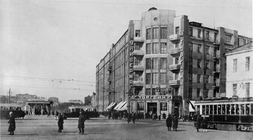 Смоленская площадь. 1930-е