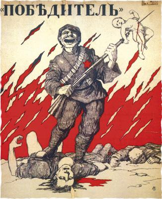 Плакат «Победитель». 1910-е