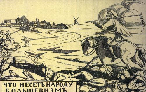А. Кучерова. Плакат «Что несет народу большевизм». 1919