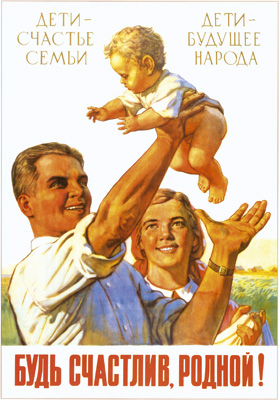 В. Иванов. Плакат «Будь счастлив, родной». 1955