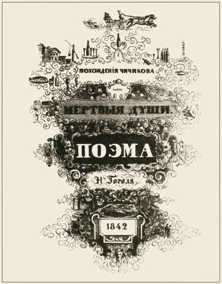 Обложка поэмы «Мертвые души». Рисунок пером Н. В. Гоголя. 1842